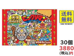 ロッテ 天使だらけのビックリマンチョコ 30個入BOX2020/07/21発売予定