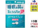ロッテ マイニチケア おやすみタブレット ミルクミント味 13g ×10個 賞味期限2022/04