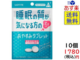 ロッテ マイニチケア おやすみタブレット ミルクミント味 13g ×10個 賞味期限2021/11