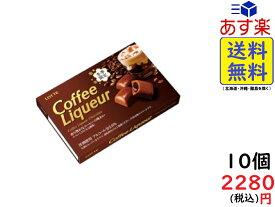 ロッテ コーヒーリキュール 10粒×10個 賞味期限2021/07/27