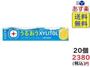 ロッテ うるおうキシリトールガム(シトラスミント) 14粒 ×20個