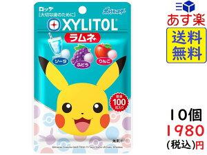 ロッテ キシリトールラムネ 32g ×10袋 賞味期限2022/04