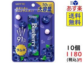 ロッテ ブルーベリーラムネ 50g ×10個賞味期限2022/02
