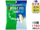 ロッテ グリーン&クールミントキャンディ(袋) 90g ×10個 賞味期限2021/12