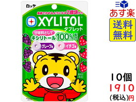 ロッテ しまじろう キシリトールタブレット(グレープ、イチゴ)30g ×10袋 賞味期限2022/04