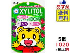 オーラルケア しまじろう キシリトールタブレット(グレープ・イチゴ)30g × 5袋 賞味期限2022/05