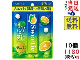 ロッテ スウィーティラムネ 40g ×10個 賞味期限2022/07