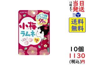 ロッテ 小梅ラムネ 40g ×10個賞味期限2022/06