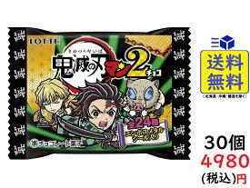 ロッテ 鬼滅の刃マンチョコ2 1箱(30個)賞味期限2022/06