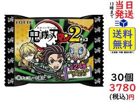 ロッテ 鬼滅の刃マンチョコ2 1箱(30個)賞味期限2022/08