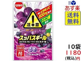 明治チューインガム スッパスギール ぶどう & ブルーベリー の ビネガー味 25g×10袋賞味期限2020/04
