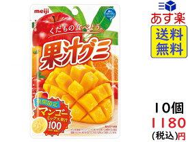 明治 果汁グミマンゴーミックス 47g×10袋 賞味期限2020/01/02