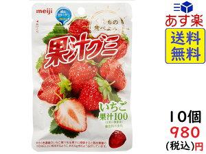 明治 果汁グミ いちご 51g×10袋 賞味期限2021/01/17