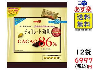 明治 チョコレート効果86% 大袋210g×12袋 賞味期限2020/09