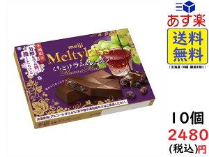 明治 メルティーキッスくちどけラム&レーズン 4本 ×10箱 賞味期限2020/05