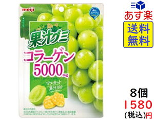 明治 果汁グミコラーゲンマスカット 68g×8袋 賞味期限2020/07/16