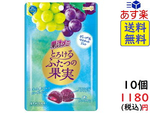 明治 果汁グミとろけるふたつの果実グレープ&マスカットジュレ 52g ×10袋 賞味期限2020/06/19