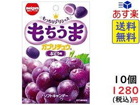 明治チューインガム もちうまガブリチュウ 35g ×10袋 賞味期限2021/12