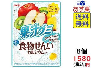 明治 果汁グミ食物せんいフルーツミックス 68g ×8袋 賞味期限2020/11/24