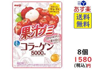 明治 果汁グミコラーゲンアセロラ&ライチ 68g ×8袋 賞味期限2020/12/03