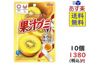明治 果汁グミ ゴールドキウイ 47g ×10袋 賞味期限2020/11/19