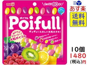 明治 大粒ポイフルパウチ 80g×10袋 賞味期限2021/02/26