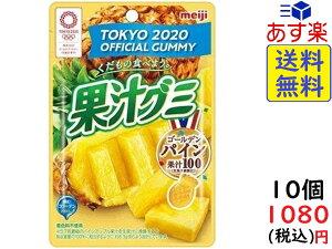 明治 果汁グミ ゴールデンパイン 47g ×10個