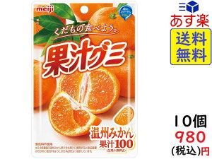 明治 果汁グミ 温州みかん 51g×10袋 賞味期限2020/12/31