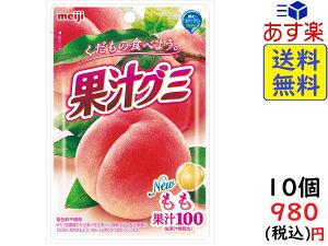 明治 果汁グミ もも 51g ×10袋賞味期限2021/02/19