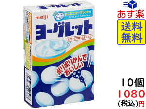明治 ヨーグレット 18粒×10個 賞味期限2021/01