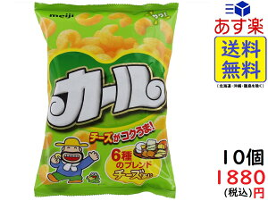 (エリア限定品)明治 カール チーズあじ 64g×10袋