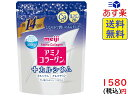 明治 アミノコラーゲン プラスカルシウム 14日分 98g 賞味期限2021/05/01