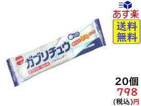 明治チューインガム ガブリチュウ ヨーグルト味 20本 賞味期限2021/12