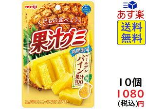 明治 果汁グミ ゴールデンパイン 47g ×10袋賞味期限2022/04/15