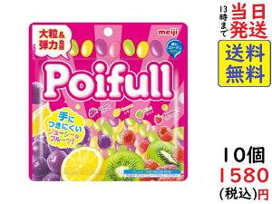 明治 大粒ポイフルパウチ 80g×10袋 賞味期限2022/02/26