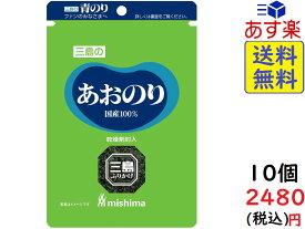 三島食品 あおのり 2.3g ×10袋 賞味期限2021/10/23