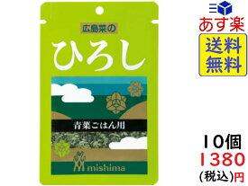 三島食品 ひろし 16g ×10袋 賞味期限2022/03/26