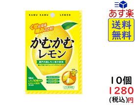 かむかむレモン 30g×10個 賞味期限2021/08