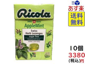 三菱食品 リコラ アップルミント ハーブキャンディ シュガーフリー 45g ×10個 賞味期限2021/11/14