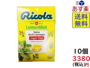 三菱食品 リコラ レモンミントハーブキャンディー シュガーフリー 45g ×10個 賞味期限2022/01/06