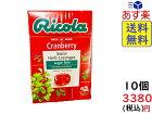 三菱食品 リコラ クランベリーハーブキャンディー シュガーフリー 45g×10個 賞味期限2022/06/25