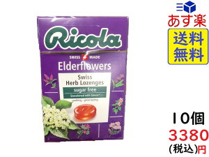 三菱食品 リコラ エルダーフラワーハーブキャンディー シュガーフリー 45g×10個 賞味期限2022/06/10