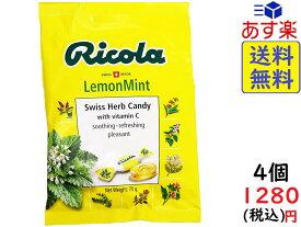 三菱食品 リコラ レモンミント ハーブキャンディー 70g ×4個 賞味期限2022/02/03
