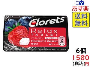 モンデリーズ クロレッツ リラックスタブレット ストロベリー&ブルーベリー 40粒 ×6個 賞味期限2022/02