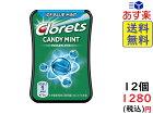 モンデリーズ・ジャパン クロレッツキャンディミント アイスブルーミント 14.4g×12個 賞味期限2020/12