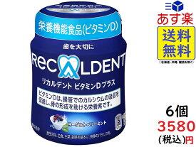 モンデリーズ リカルデント ビタミンDプラス ヨーグルトベリーミントボトル 132g ×6個 賞味期限2022/05
