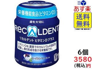 モンデリーズ リカルデント ビタミンDプラス ヨーグルトベリーミントボトル 132g ×6個 賞味期限2022/04