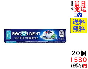 モンデリーズ・ジャパン リカルデント ビタミンD プラス ヨーグルトベリーミント 14粒×20個賞味期限2021/11