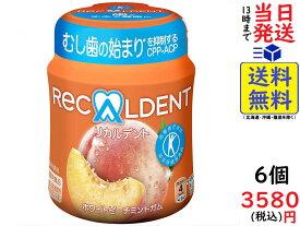 モンデリーズ リカルデントホワイトピーチミントガム (粒) ボトル R 140g ×6個賞味期限2022/03