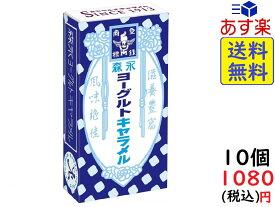 森永製菓 ヨーグルトキャラメル 12粒×10個 賞味期限 2019/12